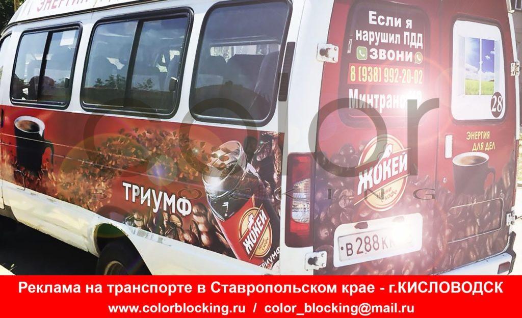Реклама на транспорте в Ставропольском крае Кисловодск
