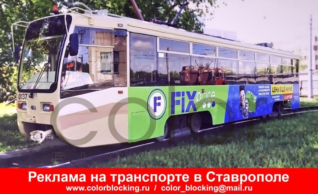 Реклама на транспорте в Ставрополе трамваи