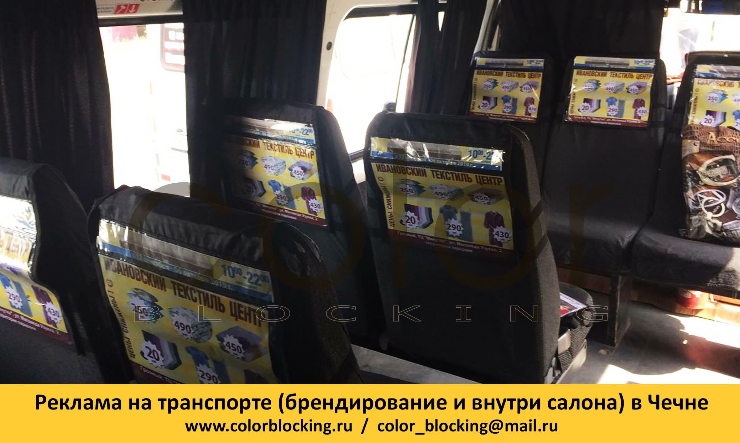 Реклама на транспорте в Аргуне внутри
