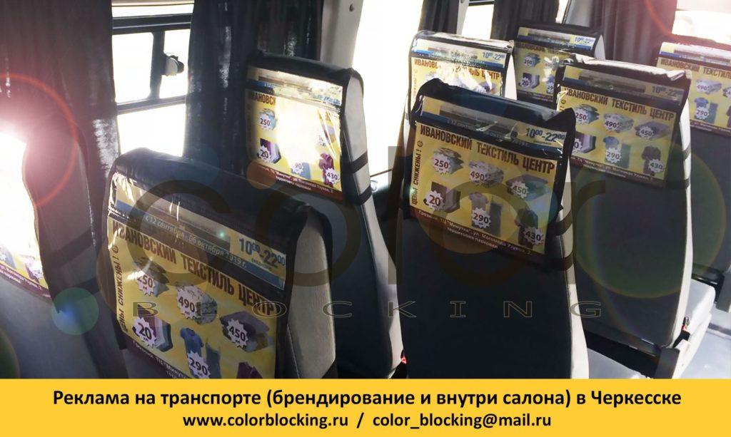 Реклама на транспорте в Черкесске сиденья