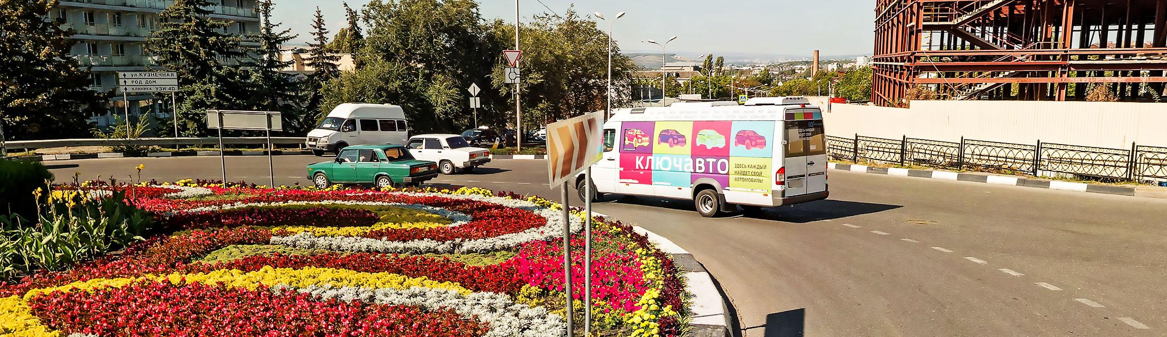 Реклама на транспорте в Ставропольском крае Кавказ