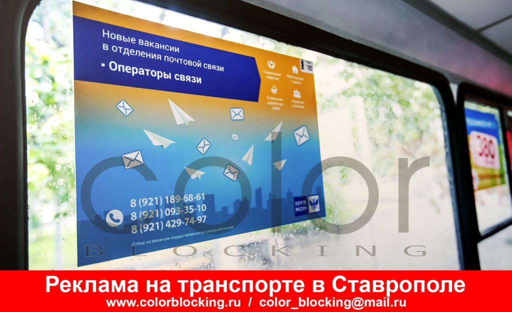 Реклама на транспорте в Ставрополе стикеры