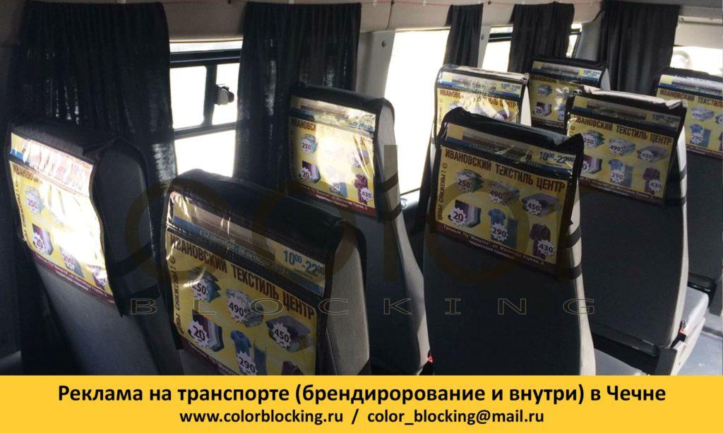 Реклама на транспорте в Грозном внутри
