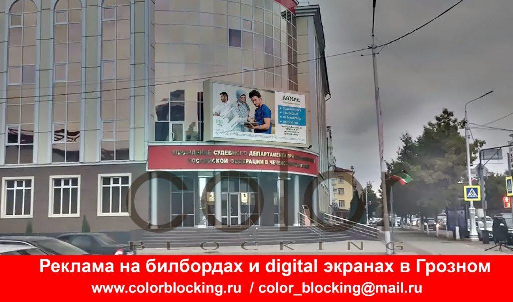 Реклама наружная Грозный
