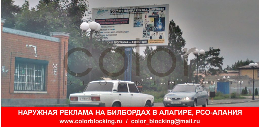 Реклама на билбордах в Алагире 6х3