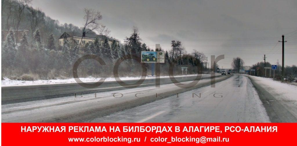 Реклама на билбордах в Алагире 3х6
