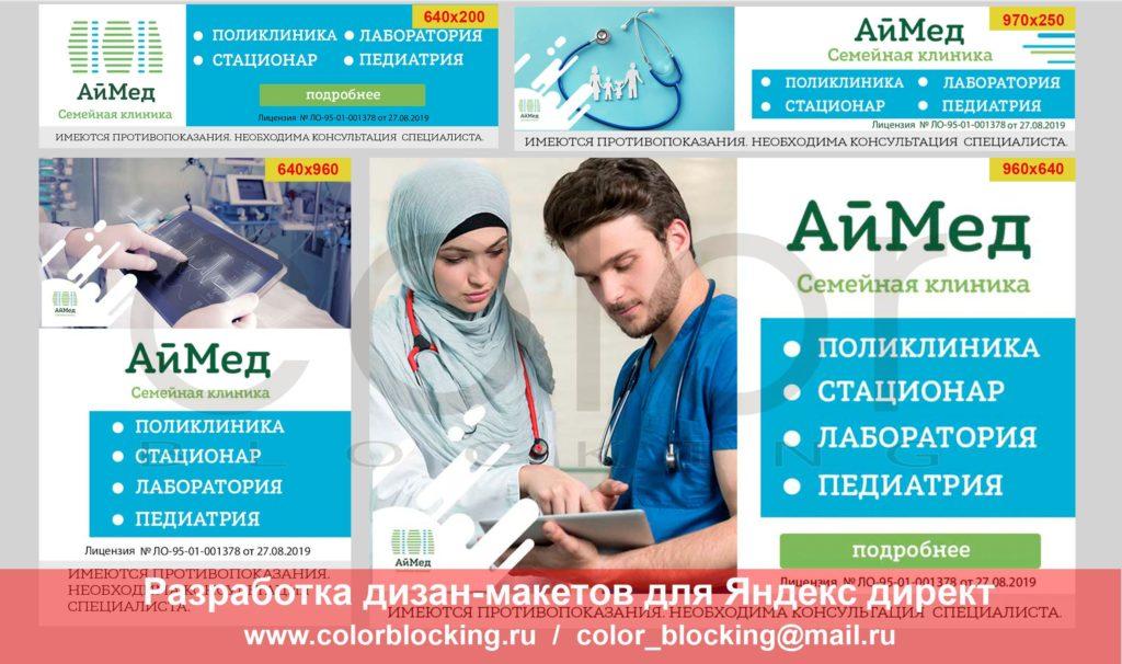 Дизайн-макеты Чечня