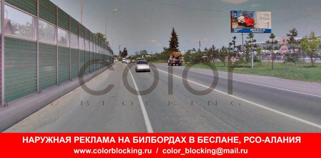 Реклама на билбордах в Беслане 3х6
