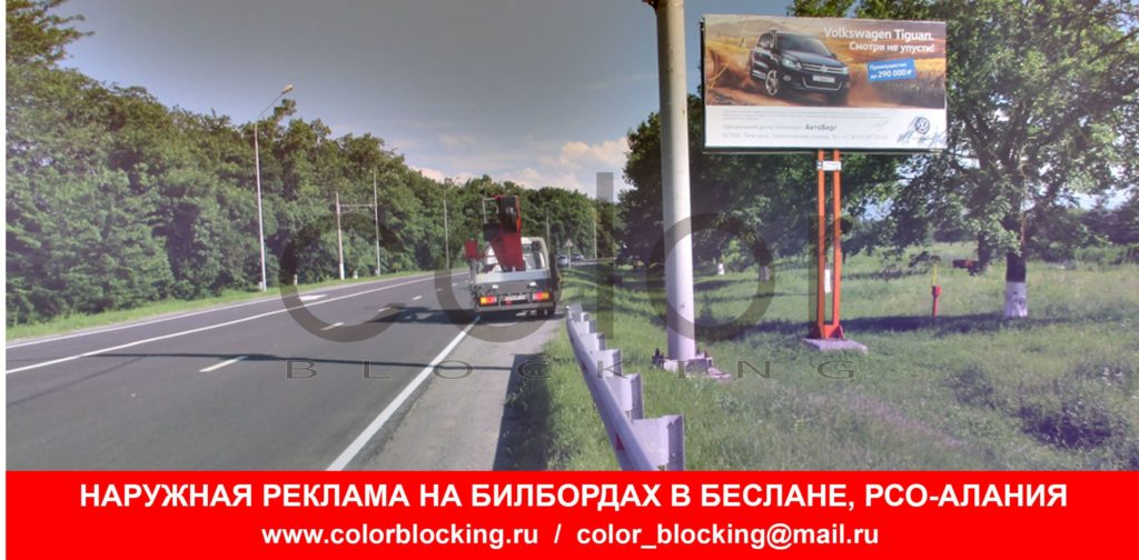 Реклама на билбордах в Беслане щиты