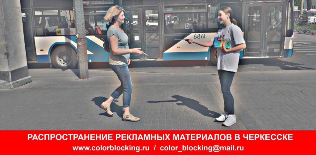 Распространение листовок в Черкесске КЧР