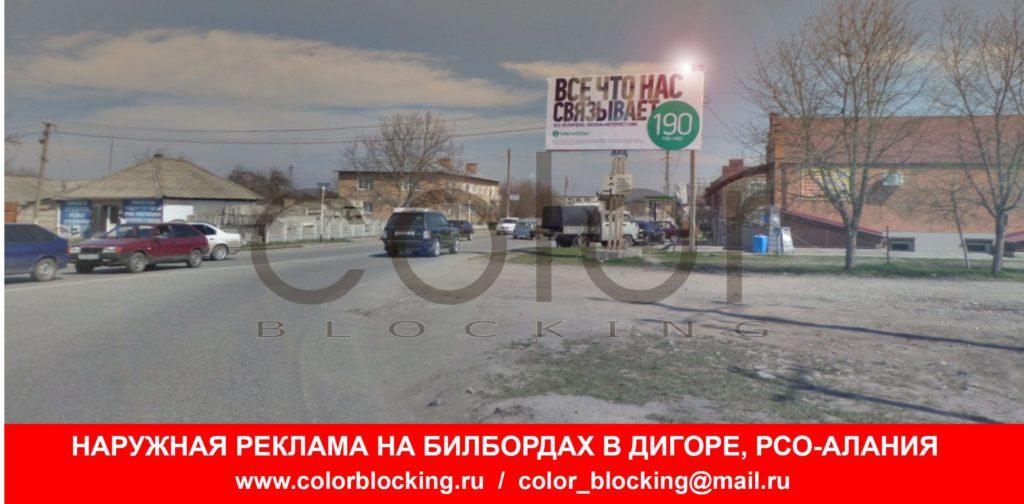 Реклама на билбордах в Дигоре 6х3