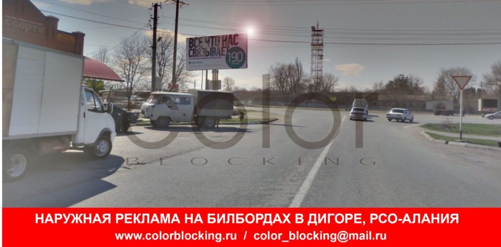 Реклама на билбордах в Дигоре 3х6