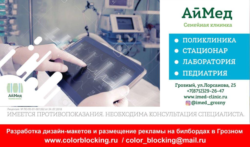 Дизайн билбордов Грозный