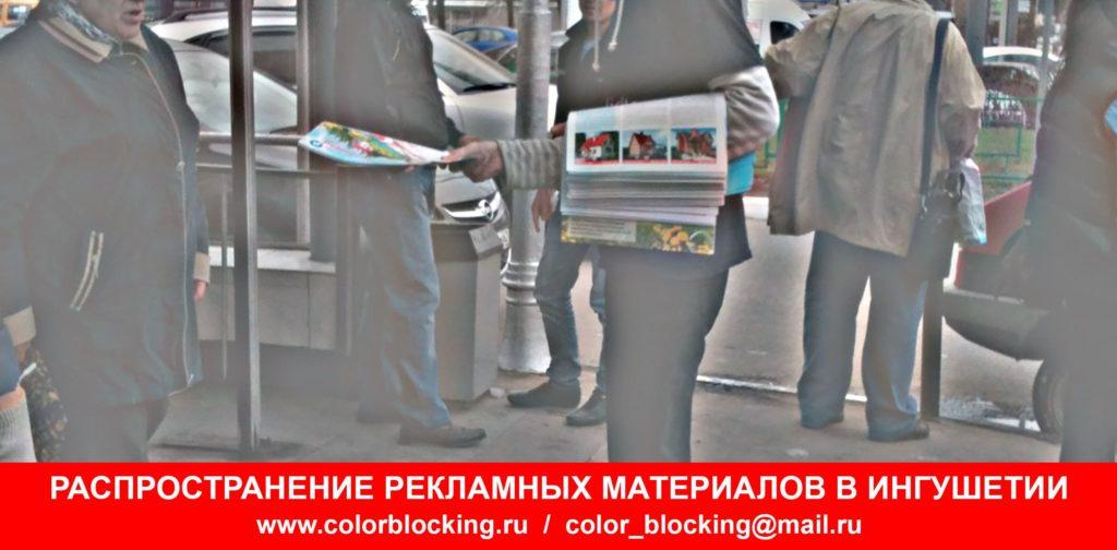 Распространение листовок в Назрани город