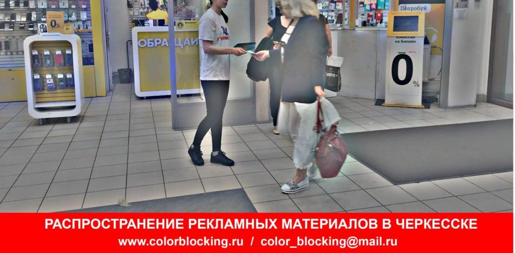 Распространение листовок в Черкесске промоутер