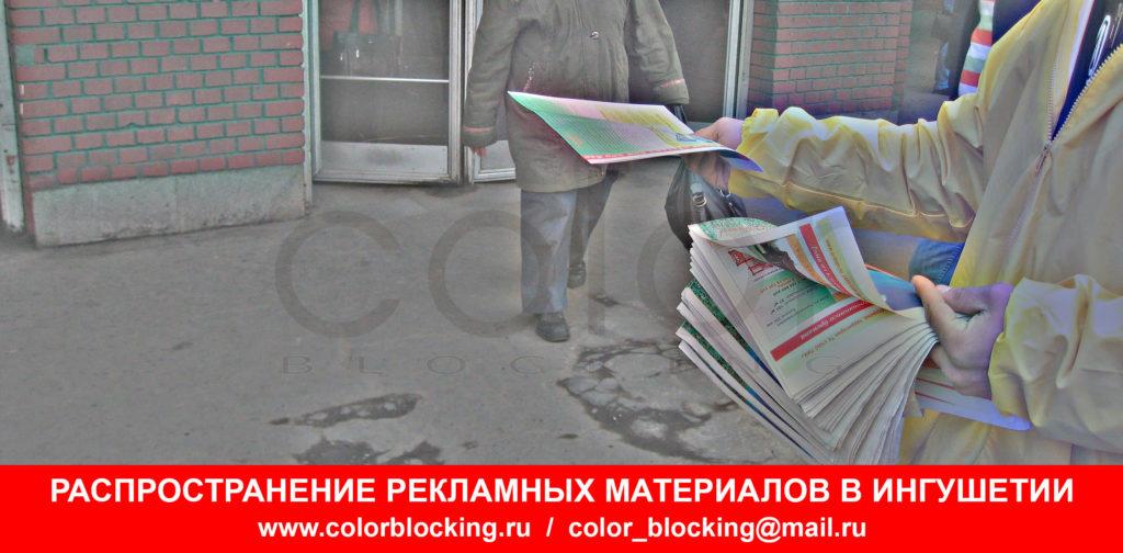 Распространение листовок в Назрани промоутеры