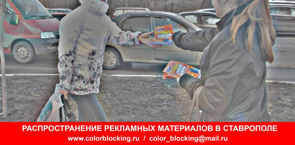 Распространение листовок в Ставрополе Пятигорск