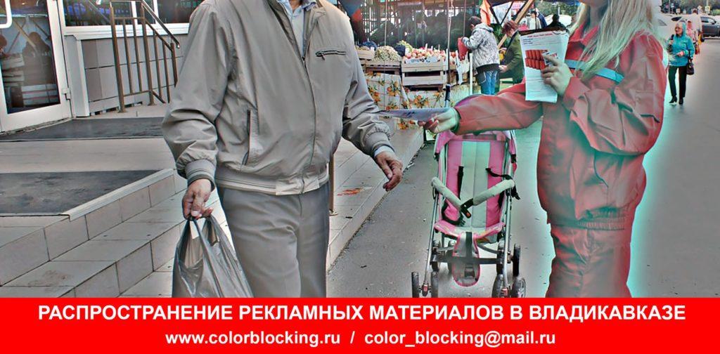 Распространение листовок в Владикавказе город