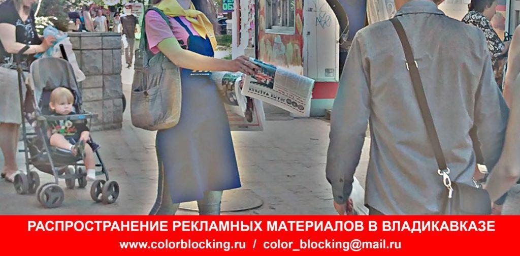 Распространение листовок в Владикавказе РСО-Алания