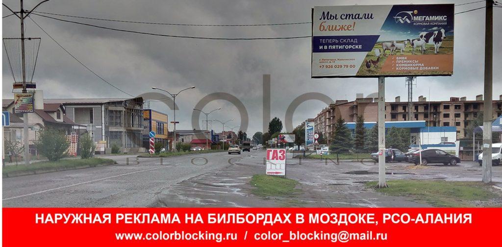 Реклама на билбордах в Моздоке 3х6