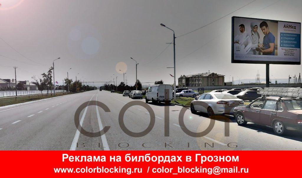 Реклама на щитах Грозный