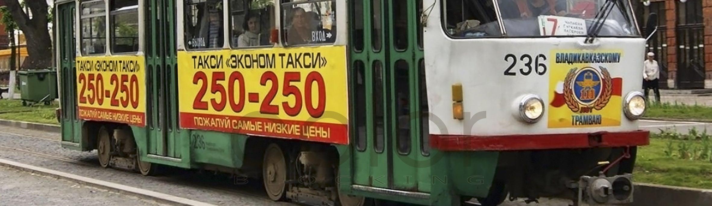 Реклама на трамваях в Владикавказе снаружи