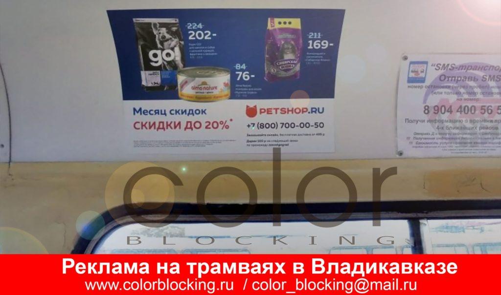 Реклама на трамваях в Владикавказе стикеры