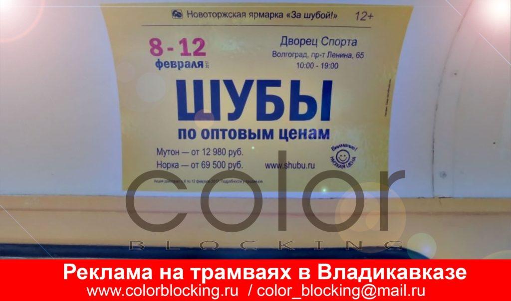 Реклама на трамваях в Владикавказе внутри