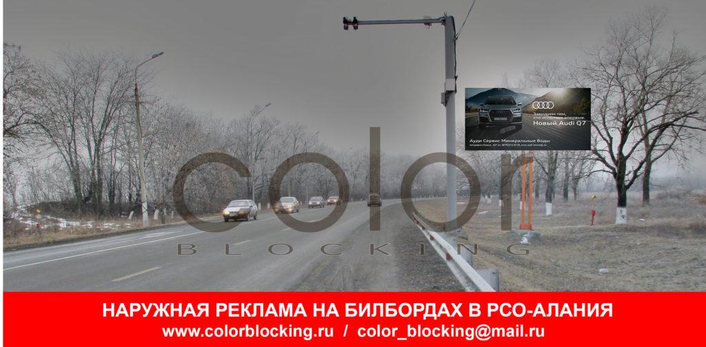Реклама на билбордах в населенных пунктах РСО-Алания выезд