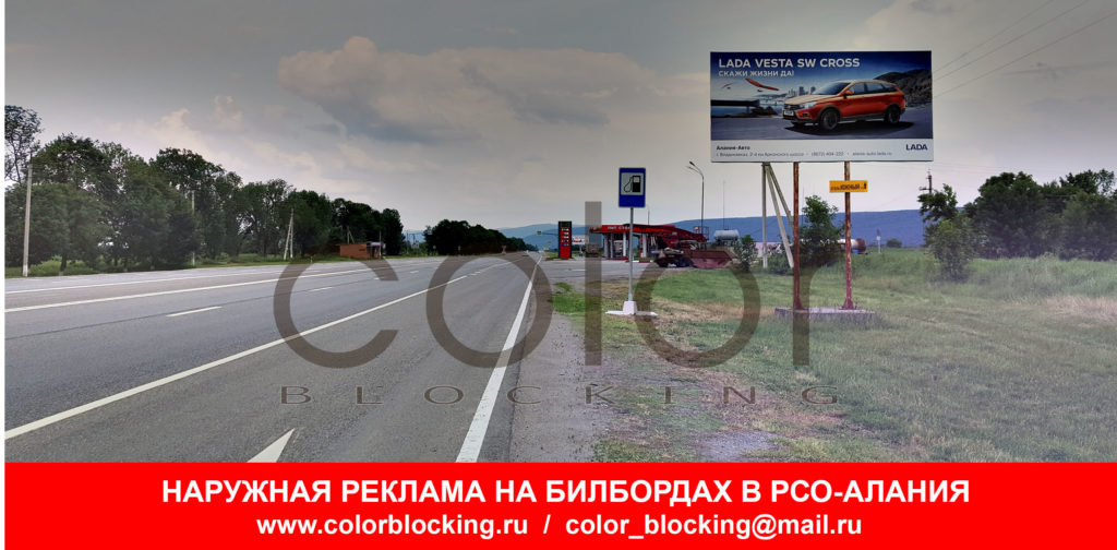 Реклама на билбордах в населенных пунктах РСО-Алания въезд
