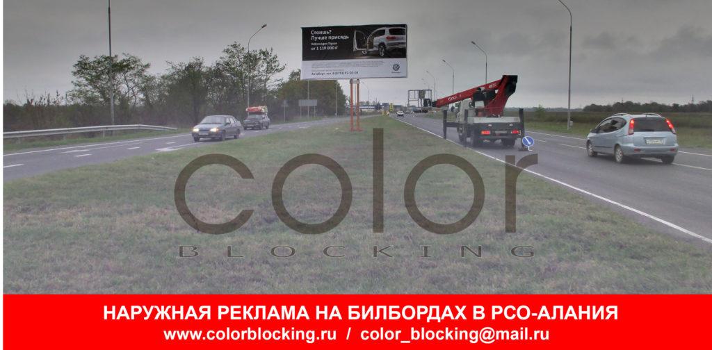 Реклама на билбордах в населенных пунктах РСО-Алания трасса