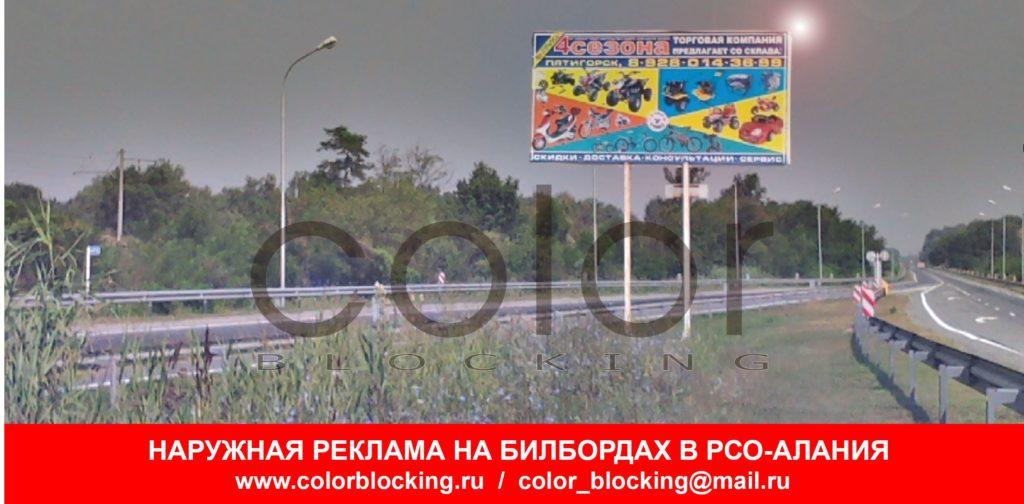 Реклама на билбордах в населенных пунктах РСО-Алания шоссе