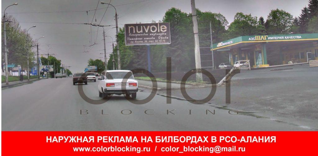 Реклама на билбордах в населенных пунктах РСО-Алания Эльхотово