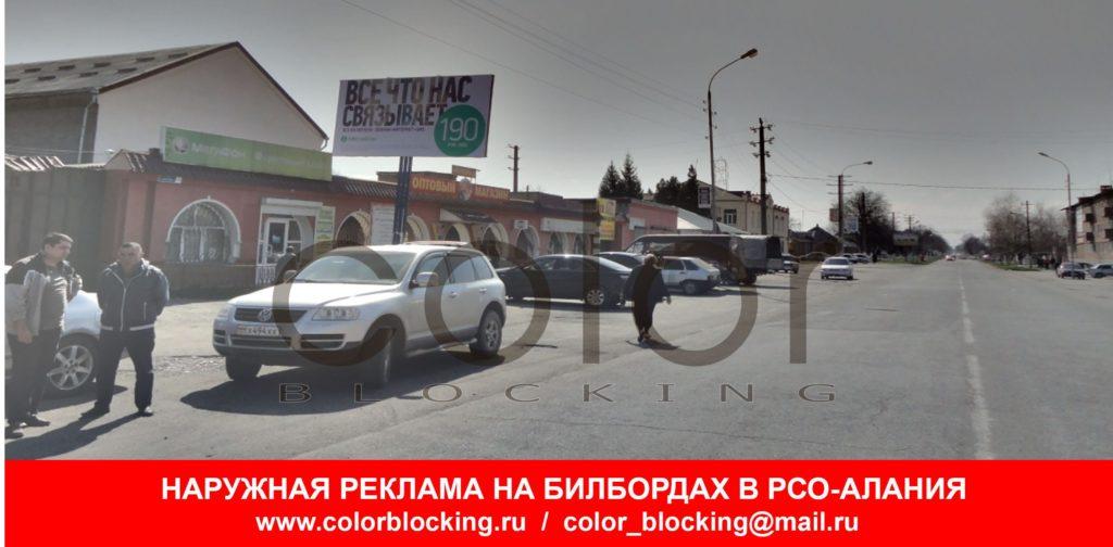 Реклама на билбордах в населенных пунктах РСО-Алания Михайловское