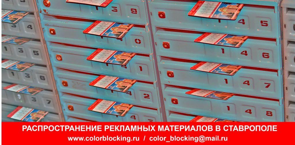 Распространение листовок в Ставрополе Кисловодск