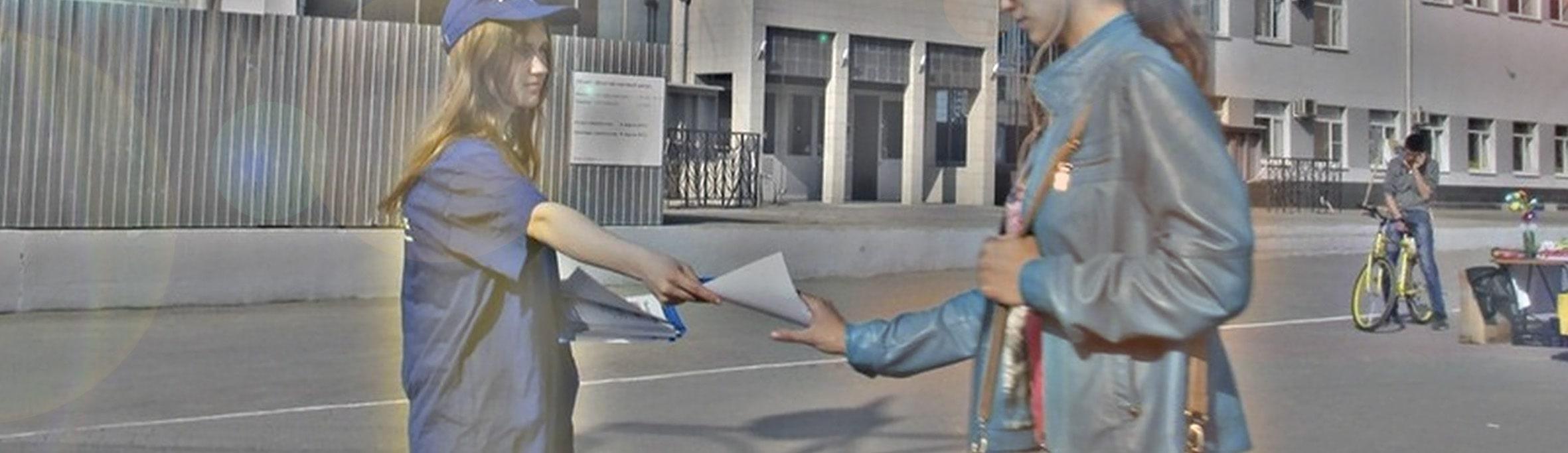 Распространение листовок в Ставрополе btl