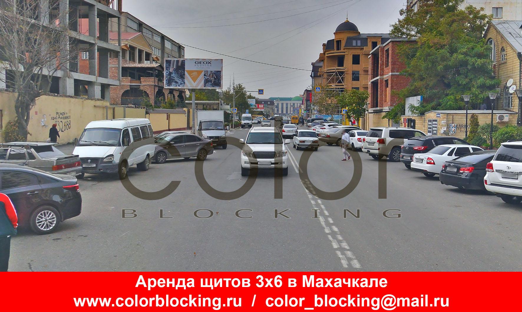 Наружная реклама в Махачкале Казака