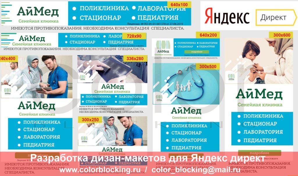 рекламные баннеры Яндекс
