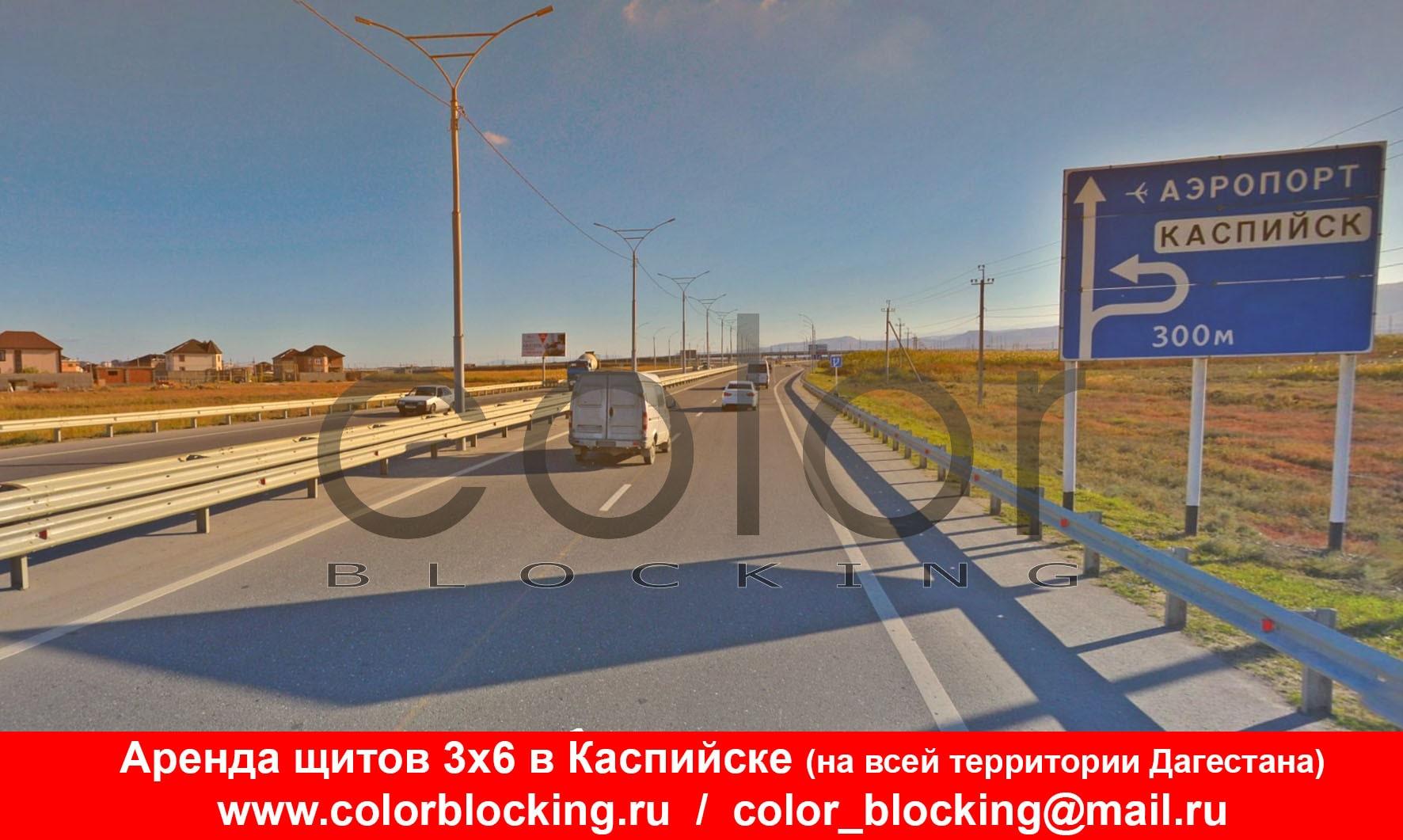 Наружная реклама в Каспийске щиты