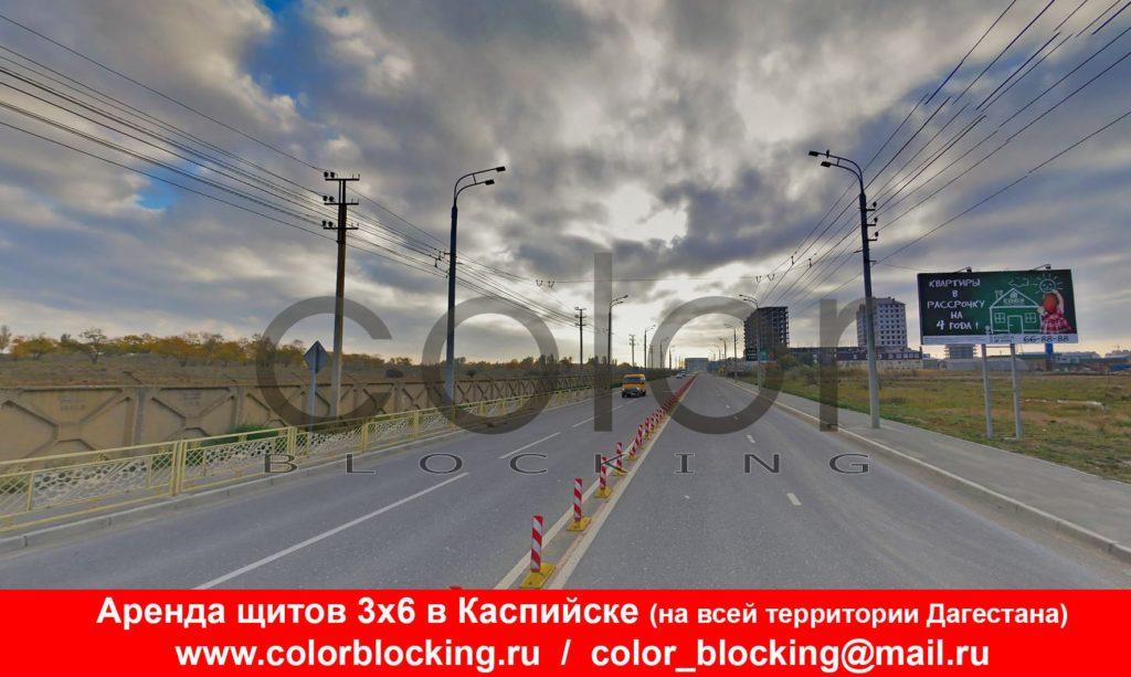 Наружная реклама в Каспийске 6х3