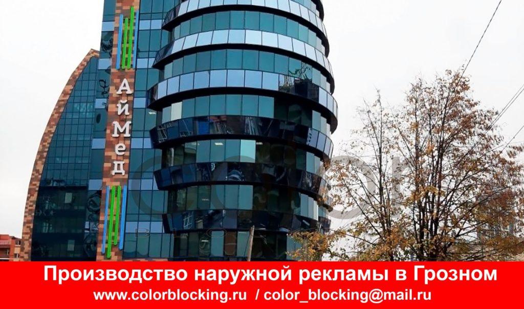 Вывески на фасад Грозный