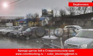 Реклама на билбордах в Будённовске город
