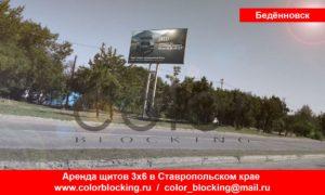Реклама на билбордах в Будённовске щиты