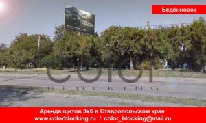 Реклама на билбордах в Будённовске трасса