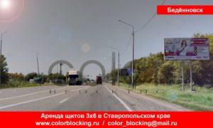 Реклама на билбордах в Будённовске аренда