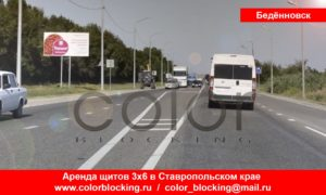 Реклама на билбордах в Будённовске 6х3