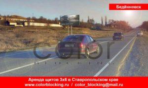 Реклама на билбордах в Будённовске 3х6