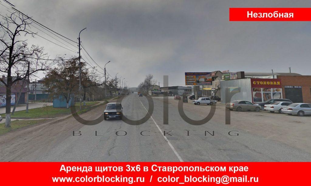 Реклама на билбордах в Георгиевске город