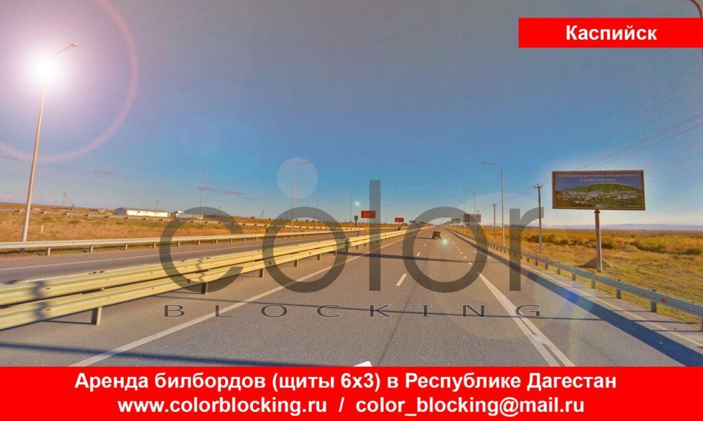 Наружная реклама в Каспийске ФАД