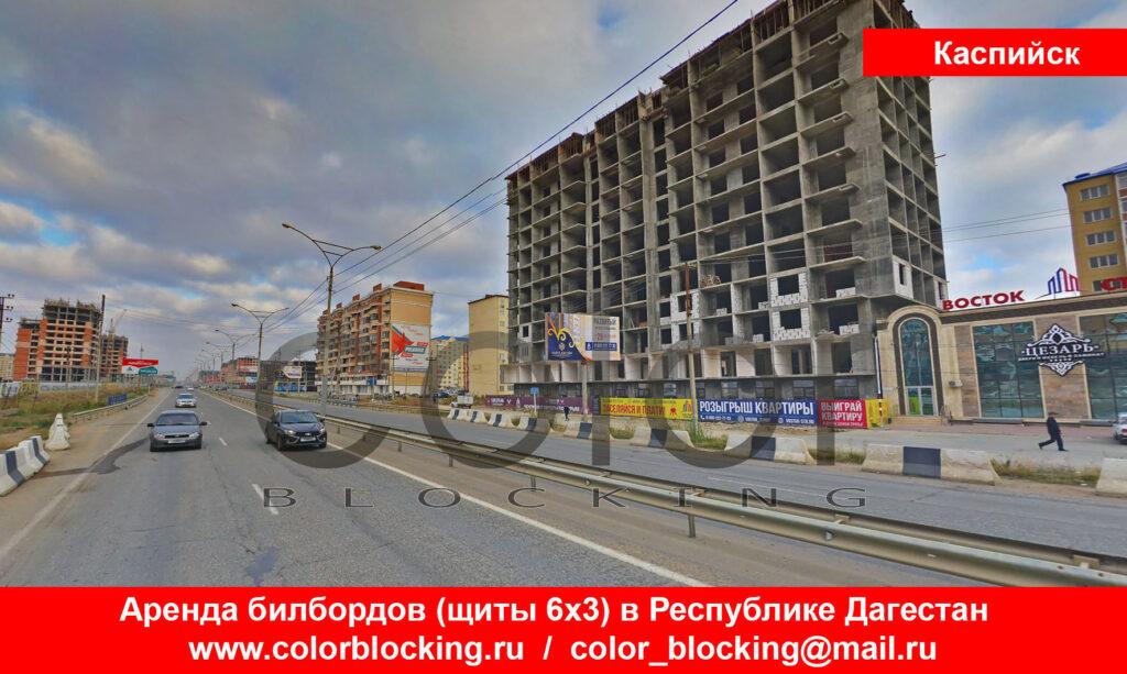 Наружная реклама в Каспийске Умарова